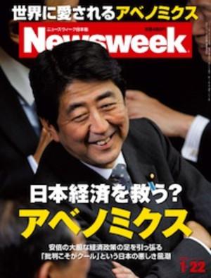 Abenomikusu